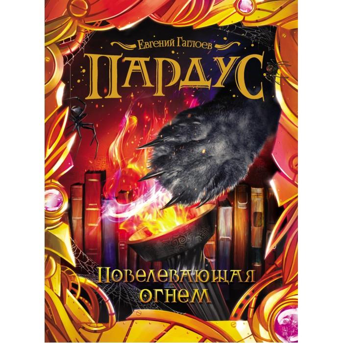 Художественные книги Росмэн Книга Пардус 2 Повелевающая огнем пардус 3 спящая во льдах росмэн пардус 3 спящая во льдах