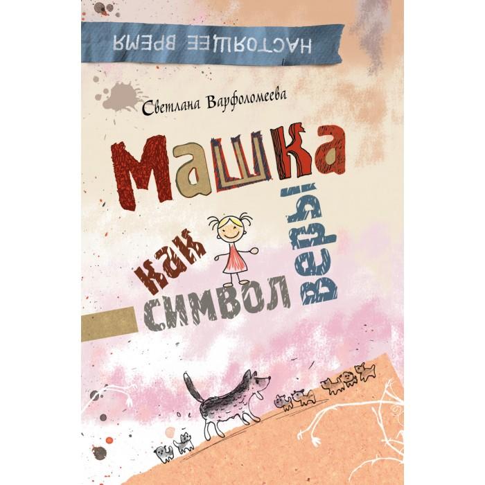 Художественные книги Росмэн Повесть Машка как символ веры Варфоломеева С.