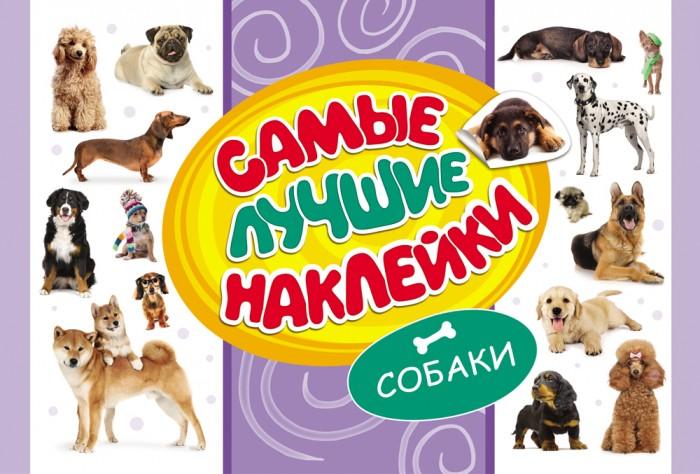 Детские наклейки Росмэн Самые лучшие наклейки Собаки