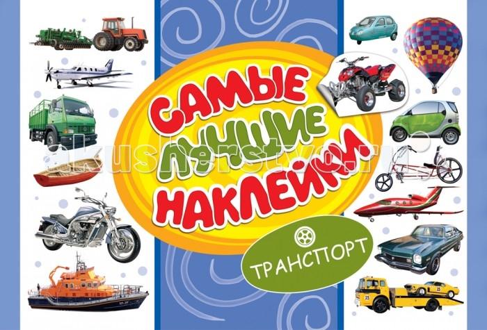 Детские наклейки Росмэн Самые лучшие наклейки Транспорт