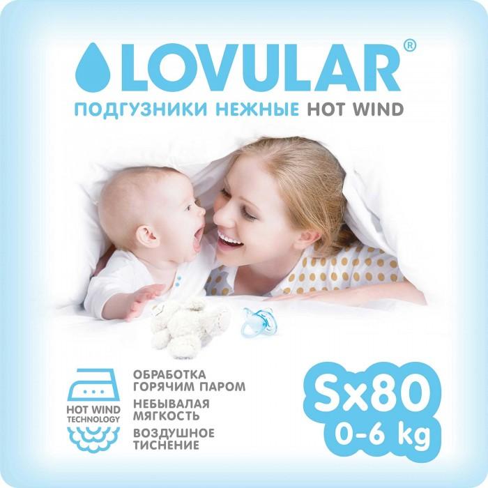 Lovular Подгузники hot wind S (0-6 кг) 80 шт.Подгузники hot wind S (0-6 кг) 80 шт.Lovular Подгузники hot wind S (0-6 кг) 80 шт.  Английская компания LOVULAR в производстве ультранежных детских подгузников использует новые виды и уникальную обработку нетканных полотен.  Технология hot wind - предварительная «утюжка» материалов сверх горячим паром придает детскому подгузнику LOVULAR воздушность и мягкость, обеспечивает невероятный комфорт, надежность и безопасность при использовании.  Молекулы сверх горячего пара под высоким давлением глубоко проникают в ткань, расправляя и разрыхляя волокна, что делает внутренний слой подгузника невероятно нежным, быстро и беспрепятственно поглощающим детские испражнения. Они мгновенно, за секунды проникают внутрь подгузника, где происходит равномерное их распределение и удержание, оставляя кожу малыша сухой и чистой от покраснений и раздражений. Японский абсорбент обеспечивает надежную защиту от протеканий. Внутренний слой подгузника имеет послойную структуру со специальным скреплением слоев, без комочков и скатывания между ножек во время активностей малыша.  Рекомендованы для применения с самого рождения в течение всего дня, а также для продолжительного сна, без использования присылок и барьерных кремов. Подгузники hot wind<br>