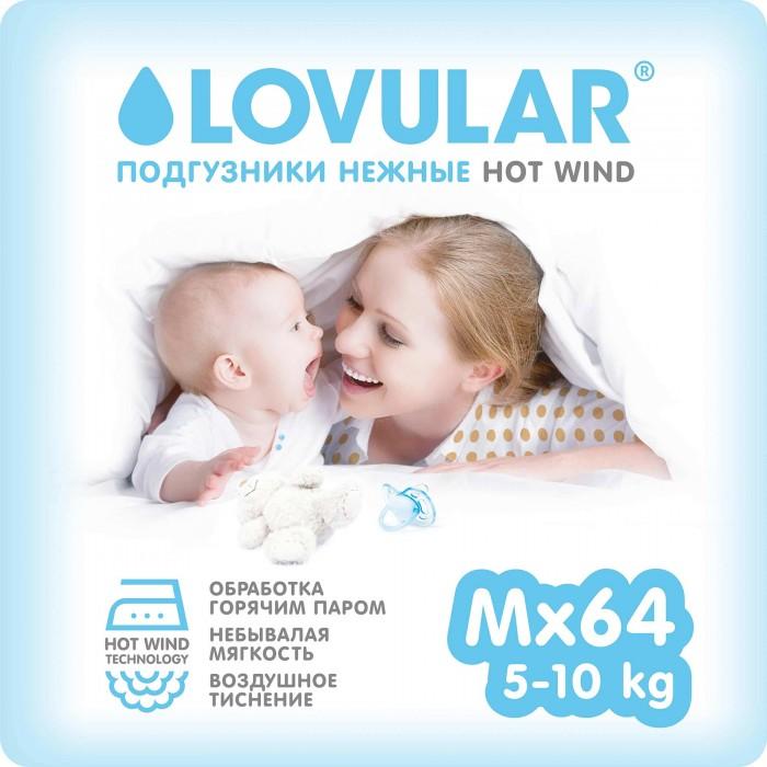 Lovular Подгузники hot wind М (5-10 кг) 64 шт.Подгузники hot wind М (5-10 кг) 64 шт.Lovular Подгузники hot wind M (5-10 кг) 64 шт.  Английская компания LOVULAR в производстве ультранежных детских подгузников использует новые виды и уникальную обработку нетканных полотен.  Технология hot wind - предварительная «утюжка» материалов сверх горячим паром придает детскому подгузнику LOVULAR воздушность и мягкость, обеспечивает невероятный комфорт, надежность и безопасность при использовании.  Молекулы сверх горячего пара под высоким давлением глубоко проникают в ткань, расправляя и разрыхляя волокна, что делает внутренний слой подгузника невероятно нежным, быстро и беспрепятственно поглощающим детские испражнения. Они мгновенно, за секунды проникают внутрь подгузника, где происходит равномерное их распределение и удержание, оставляя кожу малыша сухой и чистой от покраснений и раздражений. Японский абсорбент обеспечивает надежную защиту от протеканий. Внутренний слой подгузника имеет послойную структуру со специальным скреплением слоев, без комочков и скатывания между ножек во время активностей малыша.  Рекомендованы для применения с самого рождения в течение всего дня, а также для продолжительного сна, без использования присылок и барьерных кремов.<br>