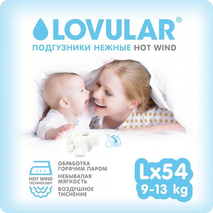 Lovular Подгузники hot wind L (9-13 кг) 54 шт.Подгузники hot wind L (9-13 кг) 54 шт.Lovular Подгузники hot wind L (9-13 кг) 54 шт.  Английская компания LOVULAR в производстве ультранежных детских подгузников использует новые виды и уникальную обработку нетканных полотен.  Технология hot wind - предварительная «утюжка» материалов сверх горячим паром придает детскому подгузнику LOVULAR воздушность и мягкость, обеспечивает невероятный комфорт, надежность и безопасность при использовании.  Молекулы сверх горячего пара под высоким давлением глубоко проникают в ткань, расправляя и разрыхляя волокна, что делает внутренний слой подгузника невероятно нежным, быстро и беспрепятственно поглощающим детские испражнения. Они мгновенно, за секунды проникают внутрь подгузника, где происходит равномерное их распределение и удержание, оставляя кожу малыша сухой и чистой от покраснений и раздражений. Японский абсорбент обеспечивает надежную защиту от протеканий. Внутренний слой подгузника имеет послойную структуру со специальным скреплением слоев, без комочков и скатывания между ножек во время активностей малыша.  Рекомендованы для применения с самого рождения в течение всего дня, а также для продолжительного сна, без использования присылок и барьерных кремов.<br>