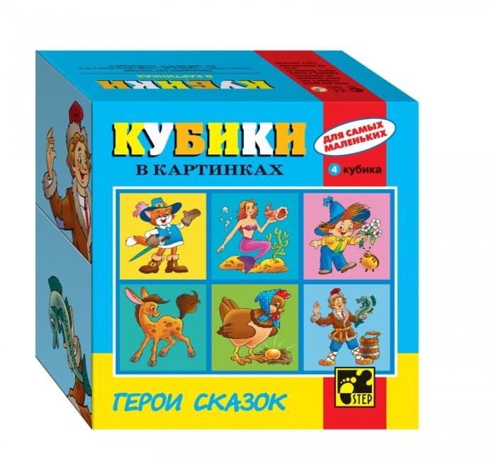 Развивающие игрушки Step Puzzle Кубики для самых маленьких. Серия № 1 4 кубика кубики мди