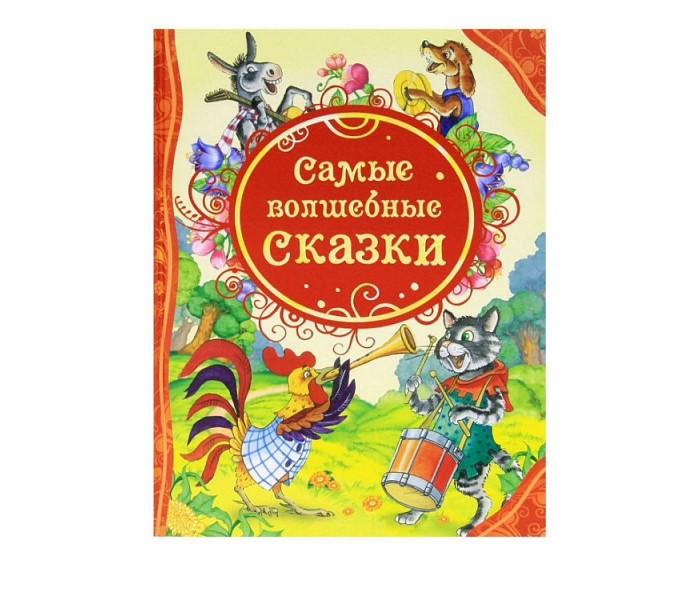 Художественные книги Росмэн Самые волшебные сказки художественные книги росмэн сказки карандаш и самоделкин постников в все истории
