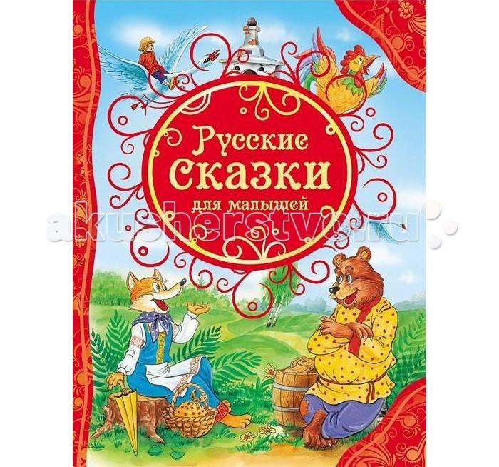 Купить Росмэн Русские сказки для малышей в интернет магазине. Цены, фото, описания, характеристики, отзывы, обзоры