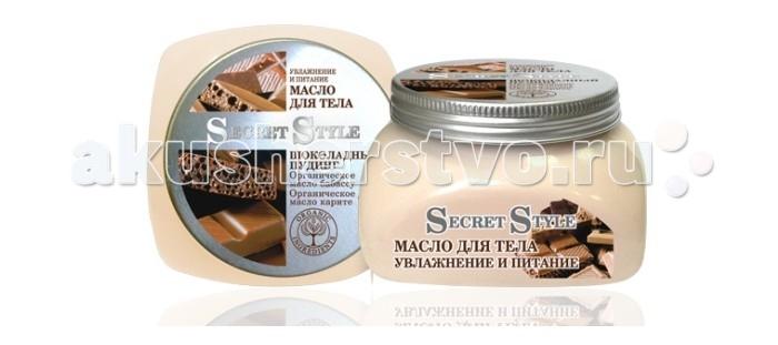 Косметика для мамы Secret Style Масло для тела Шоколад 250 мл mon platin dsm масло для тела с эффектом анти эйджинга black caviar collection 250 мл
