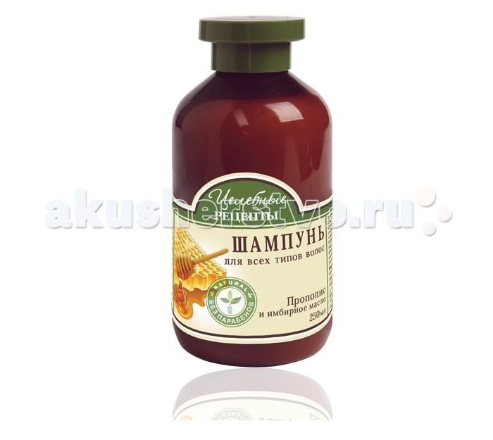 Косметика для мамы Целебные рецепты Шампунь Прополис и имбирное масло 400 мл прополис на спирту купить спб