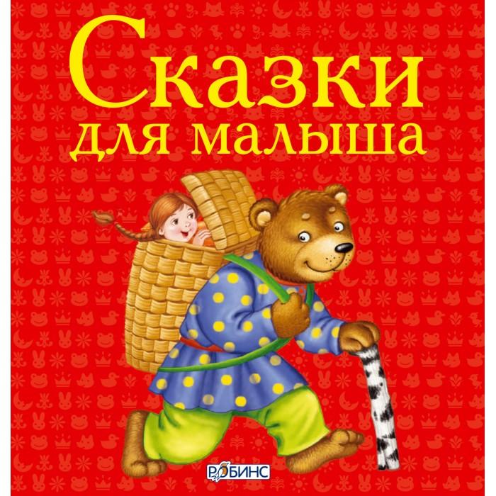 Книжки-картонки Робинс Сказки для малышка