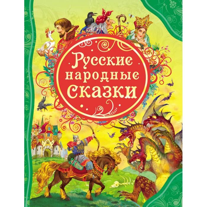 Художественные книги Росмэн Русские народные сказки 15461 любимые русские сказки