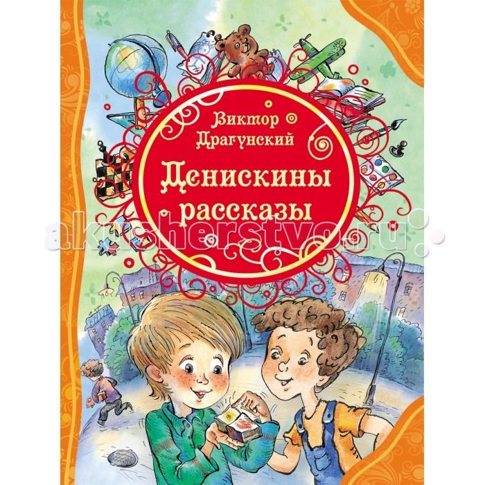 Художественные книги Росмэн Драгунский В.Ю. Денискины рассказы драгунский в ю денискины рассказы