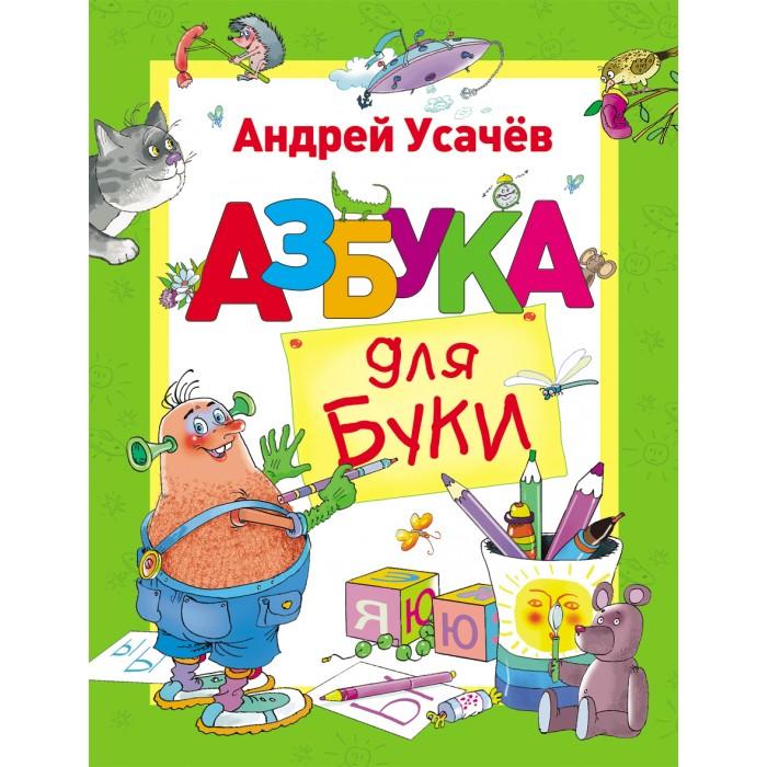 Развивающие книжки Росмэн Азбука для Буки росмэн азбука для буки а усачев