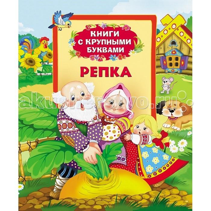 Художественные книги Росмэн Репка 21064 росмэн комплект сказки андерсена для самых маленьких