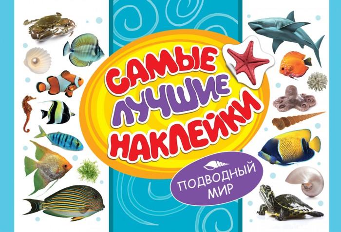 мэсофф дж нескучная история для мальчишек и девчонок все самые смешные отвратительные и прикольные факты истории человечества Детские наклейки Росмэн Самые лучшие наклейки Подводный мир