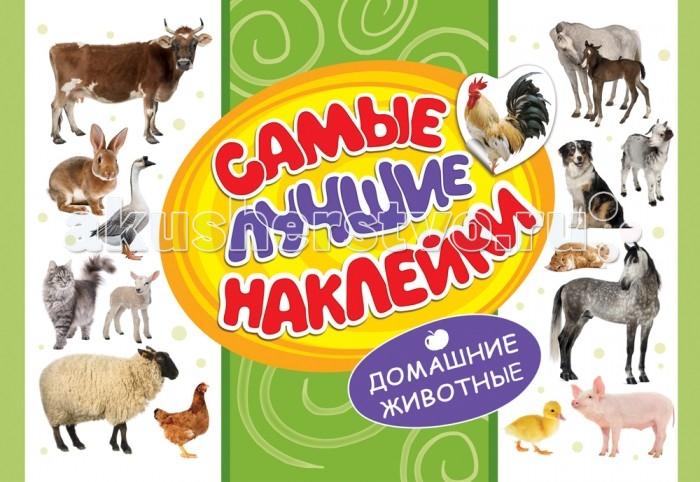 Детские наклейки Росмэн Самые лучшие наклейки Домашние животные домашние костюмы