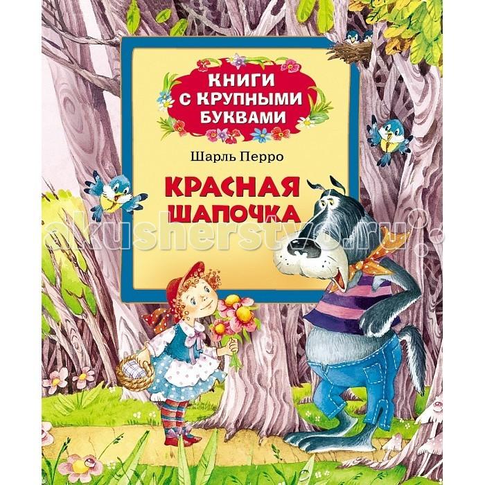 Росмэн Перро Ш. Красная шапочка