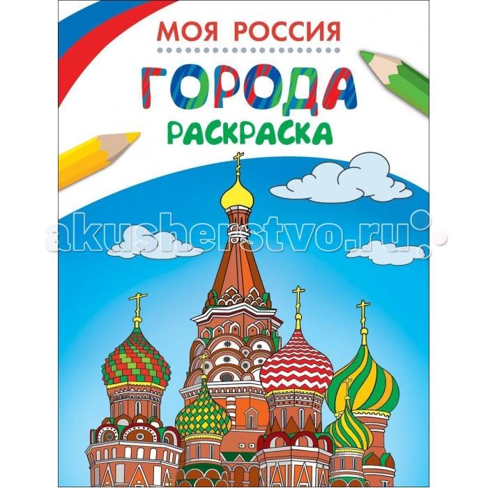 Раскраски Росмэн Моя Россия Города