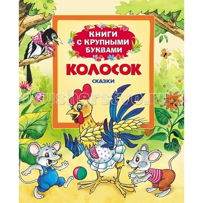 Художественные книги Росмэн Колосок росмэн комплект сказки андерсена для самых маленьких