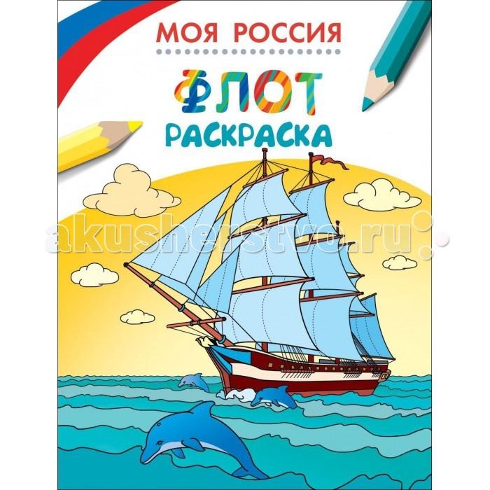 Раскраски Росмэн Моя Россия Флот