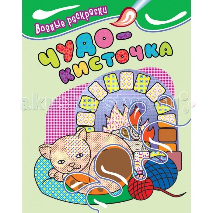 Раскраски Росмэн Водные раскраски Чудо-кисточка котенок раскраски росмэн красками птичка