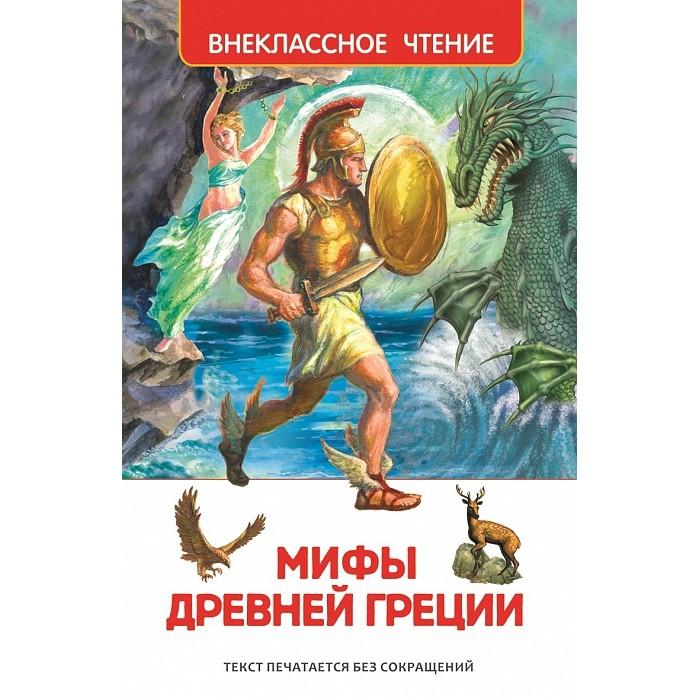 Художественные книги Росмэн Мифы и легенды Древней Греции