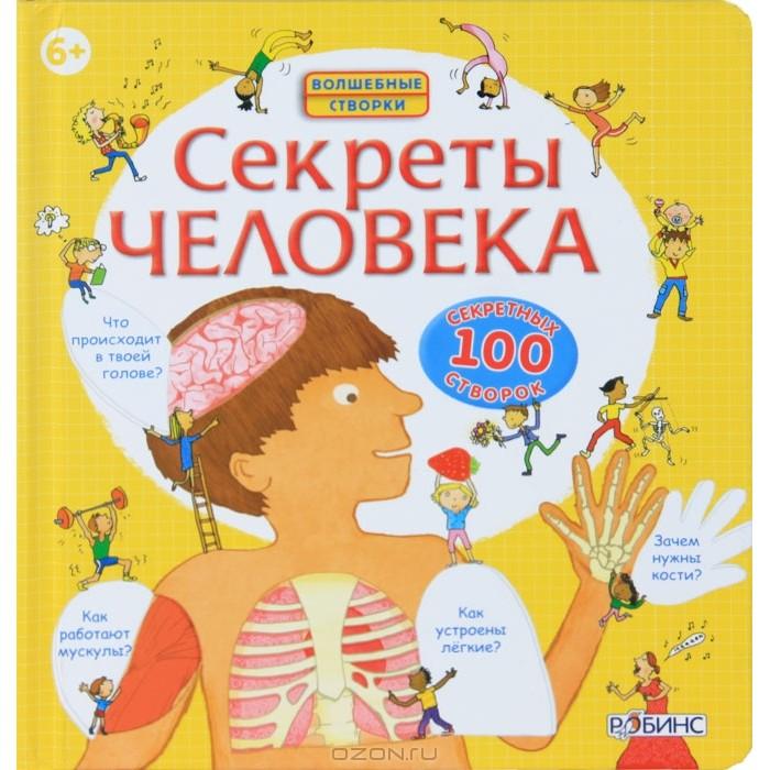 Обучающие книги Робинс Книга Секреты человека книги издательство робинс большая книга детских праздников трафареты выкройки