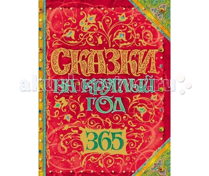 Купить Художественные книги, Росмэн Сказки на круглый год
