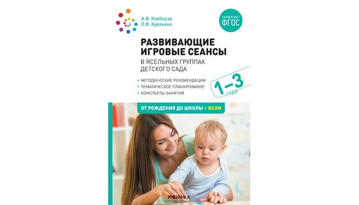 Купить Книги для родителей, От рождения до школы Конспекты занятий Развивающие игровые сеансы в ясельных группах детского сада 1-3 года
