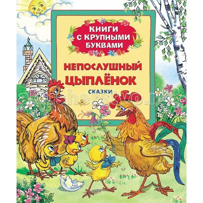 Художественные книги Росмэн Непослушный цыпленок