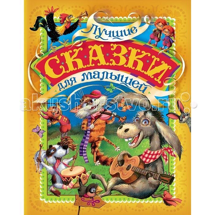 Художественные книги Росмэн Лучшие сказки для малышей 24327 самые любимые сказки малышей