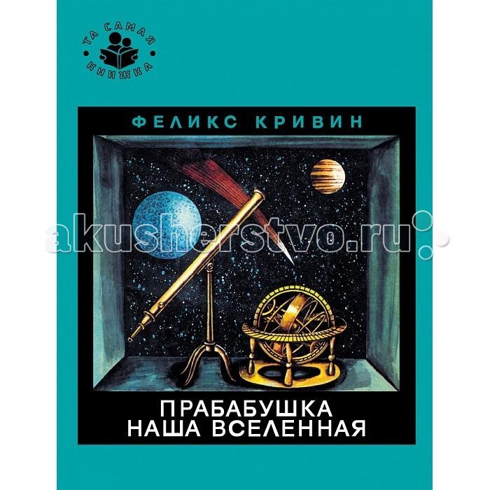 Развивающие книжки Росмэн Кривин Ф.Д. Прабабушка наша Вселенная прабабушка беатрис прабабушка изабель эдиториаль тандем