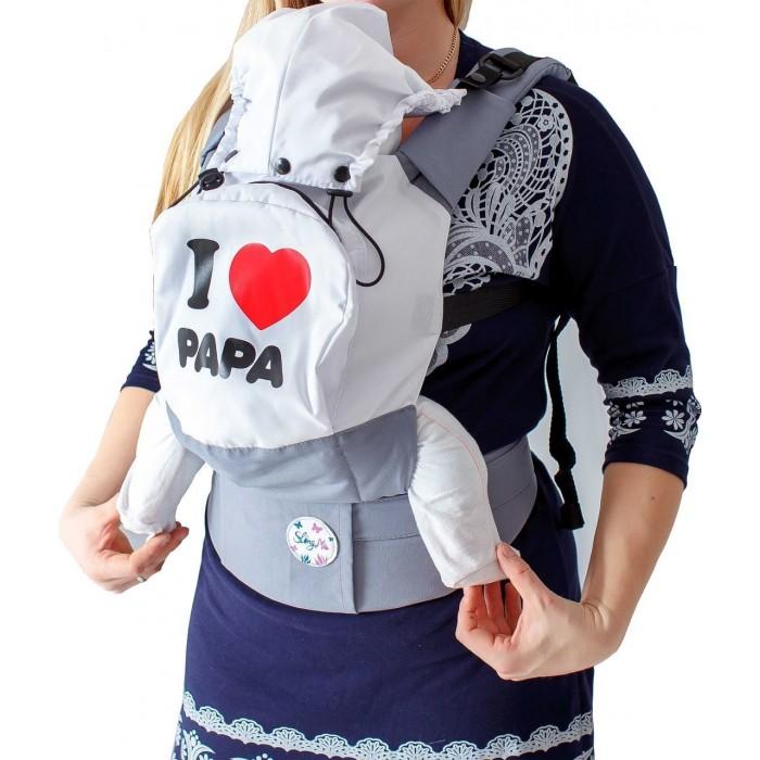 Купить Рюкзаки-кенгуру, Рюкзак-кенгуру SlingMe Эргономичный Премиум Я люблю папу