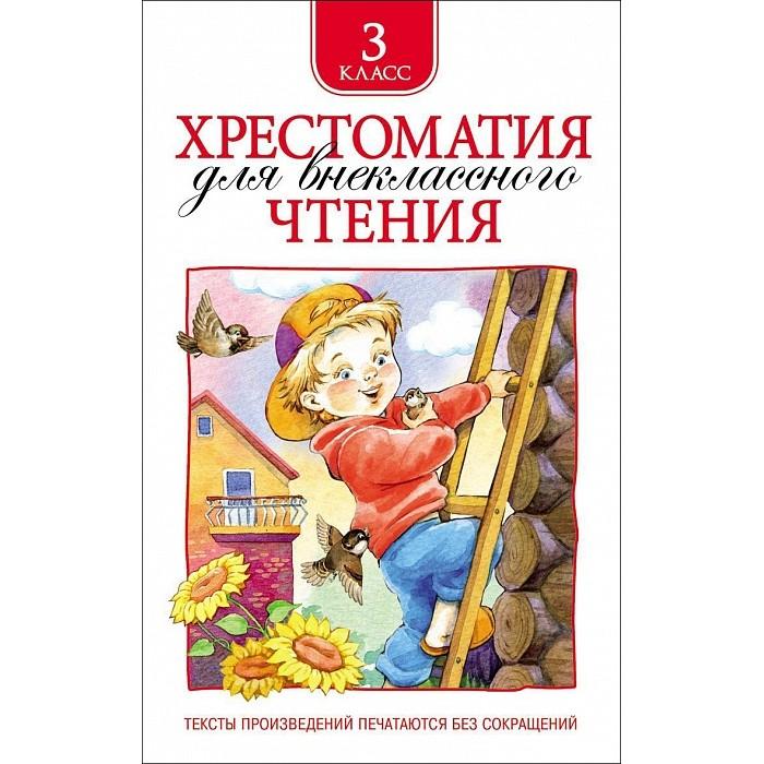 Раннее развитие Росмэн Хрестоматия для внеклассного чтения 3 класс художественные книги росмэн хрестоматия для внеклассного чтения 5 класс
