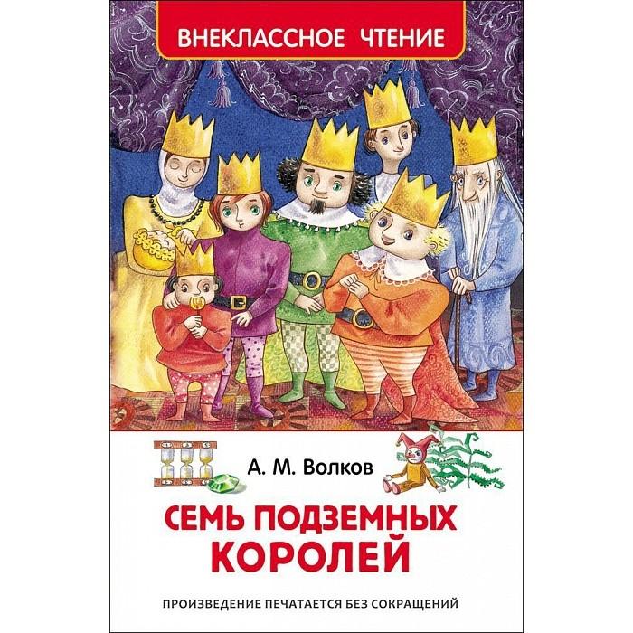 Художественные книги Росмэн Волков Александр Семь подземных королей а волков а волков сказочные повести
