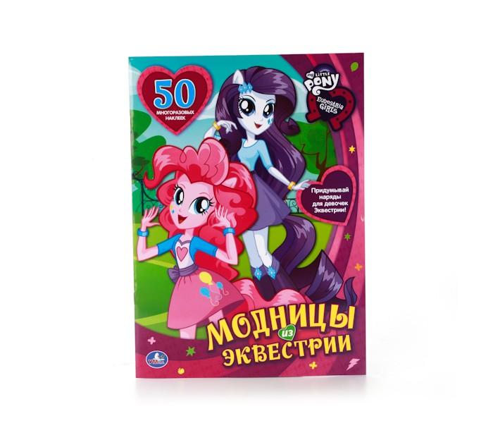 Детские наклейки Умка Книга с наклейками Май Литл Пони Модницы из Эквестрии умка сказочная мода одень куклу 50 наклеек