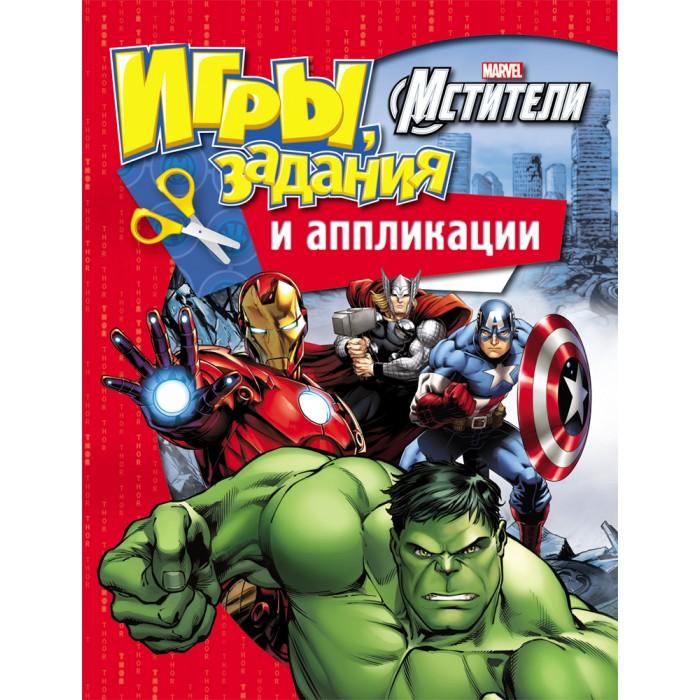 Развивающие книжки Марвел (Marvel) Мстители. Игры, задания и аппликации развивающие игры