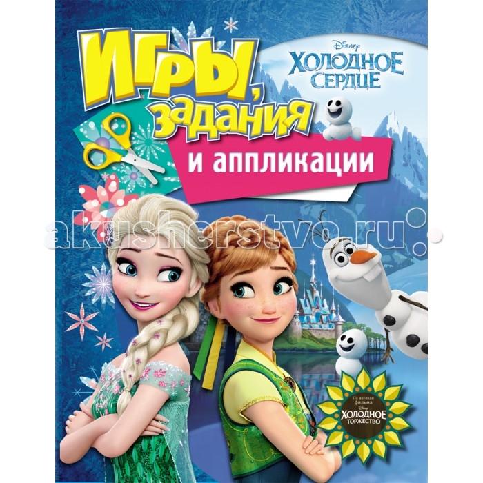 Развивающие книжки Disney Холодное сердце. Игры, задания и аппликации холодное сердце классные задания