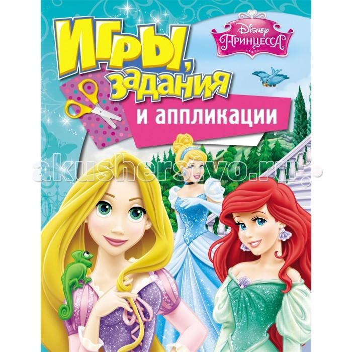 Развивающие книжки Disney Принцесса. Игры, задания и аппликации развивающие игры