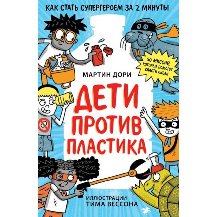 Развивающие книжки Белая ворона Книжка Дети против пластика дети ворона 2019 11 09t19 00
