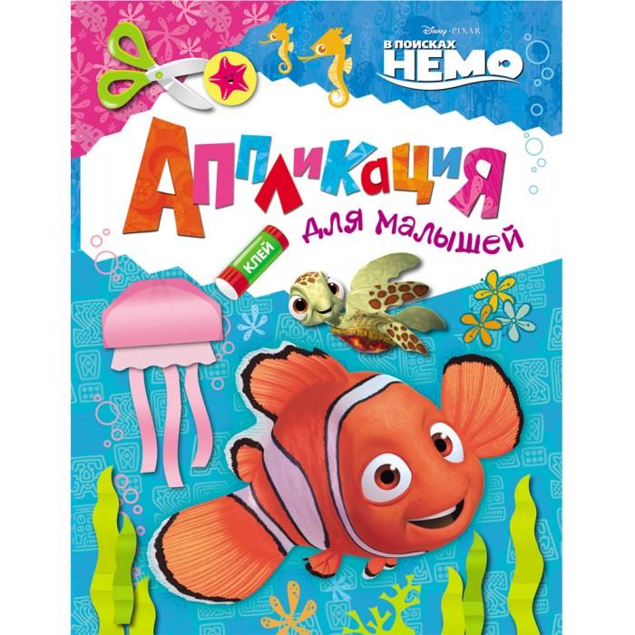 Аппликации для детей Disney В поисках Немо. Аппликация для малышей умка disney в поисках немо приключения в океане