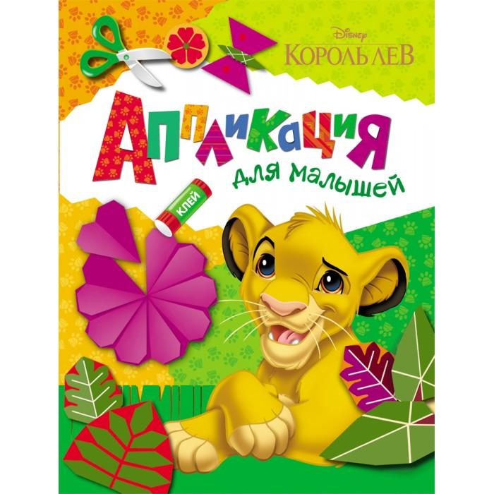 Наборы для творчества Disney Король Лев. Аппликация для малышей наборы для творчества росмэн аппликация для малышей вишенки