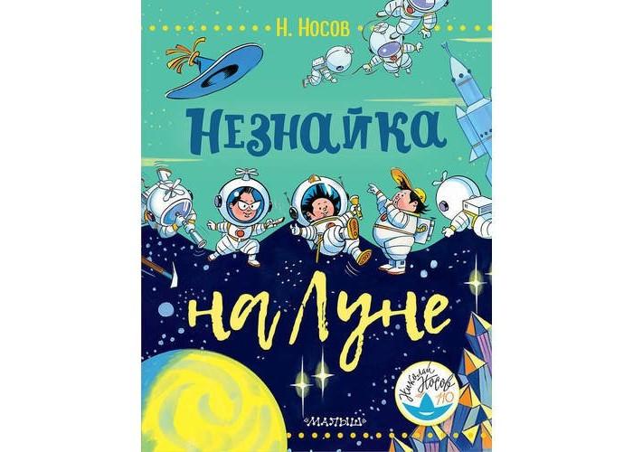 Художественные книги Махаон Книга А.Борисенко Незнайка на Луне