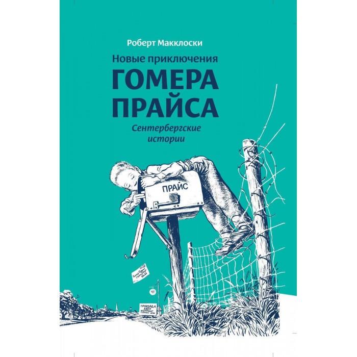 Розовый жираф Книга Новые приключения Гомера Прайса Сенетербергские истории