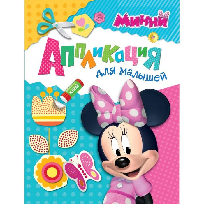 Наборы для творчества Disney Минни. Аппликация для малышей наборы для творчества росмэн аппликация для малышей вишенки