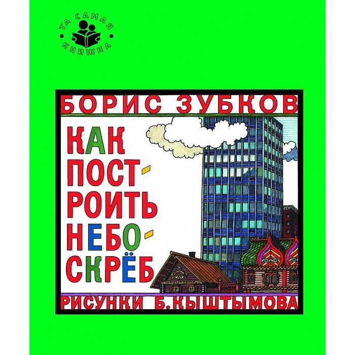 Раннее развитие Росмэн Зубков Б. Как построить небоскреб б у морозильные камеры витрины