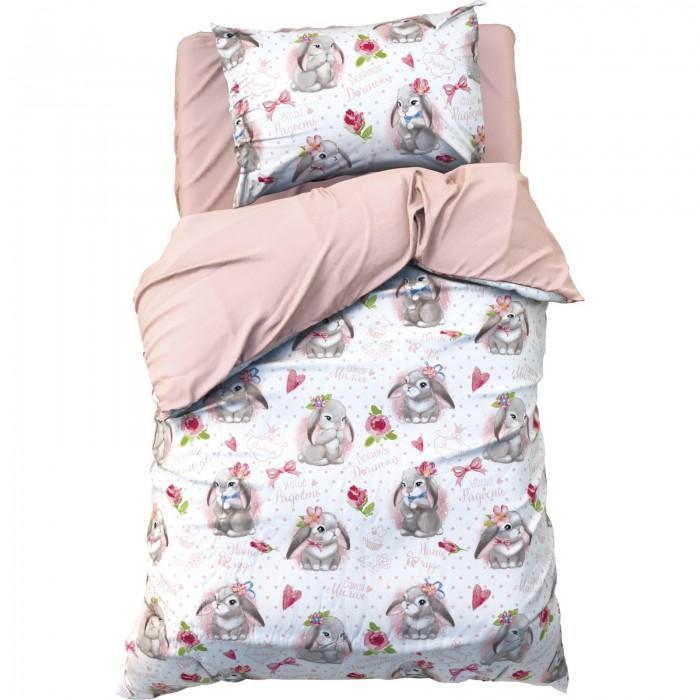 Фото - Постельное белье 1.5-спальное Этель 1.5 спальное Любимая доченька (3 предмета) этель комплект постельного белья этель red planet 2 спальное