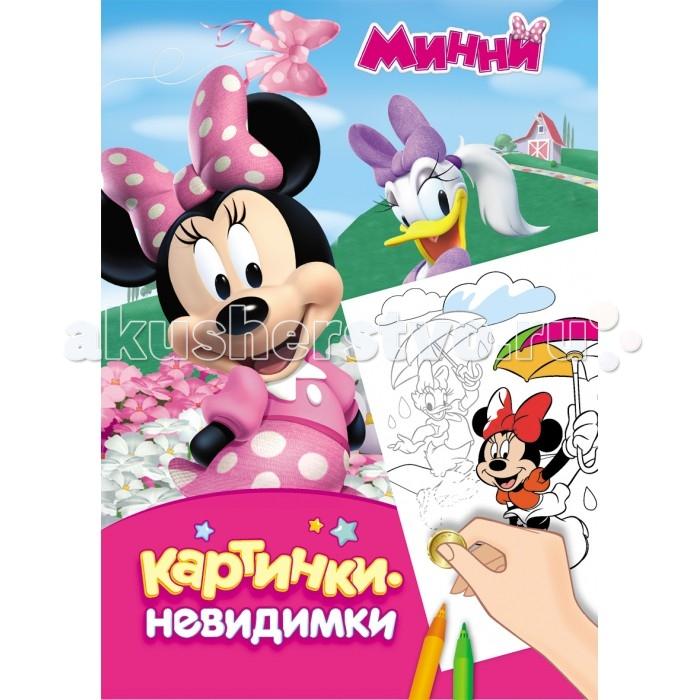 Раскраски Disney Минни. Картинки-невидимки фломастеры disney минни 24 цвета