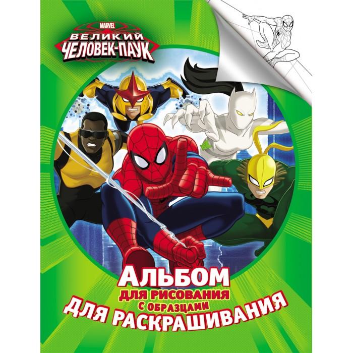 Раскраски Марвел (Marvel) Человек-паук. Альбом для рисования и раскрашивания