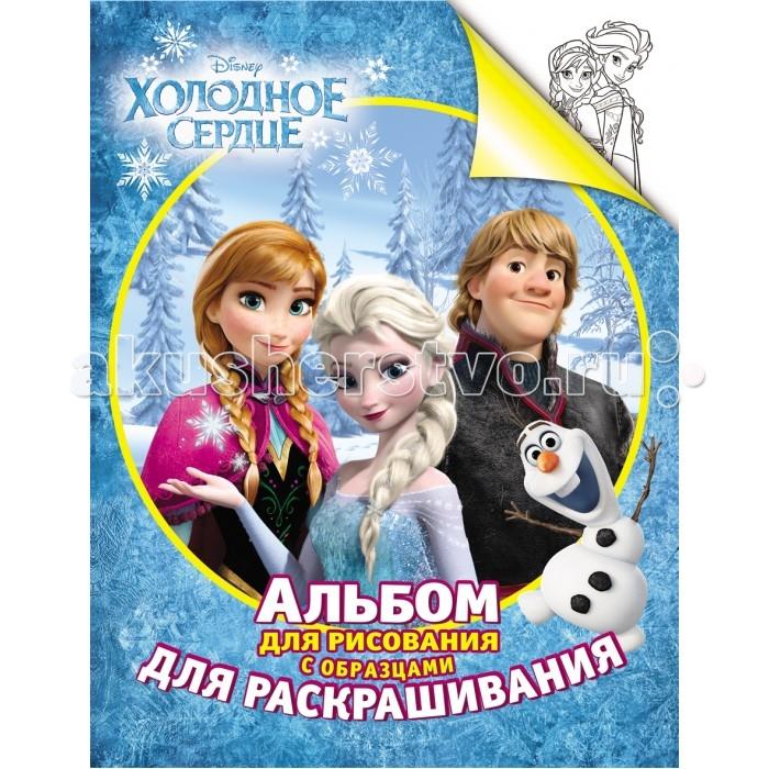 Раскраски Disney Холодное сердце. Альбом для рисования и раскрашивания disney гирлянда детская вымпел с днем рождения холодное сердце