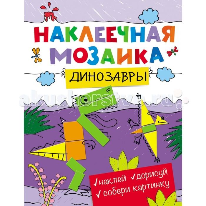 Детские наклейки Росмэн Наклеечная мозаика Динозавры росмэн росмэн самые лучшие наклейки птицы